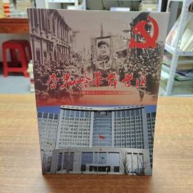 杏花岭革命老区 中国工人出版社