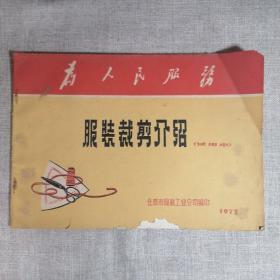 服装裁剪介绍(试用本)  1972