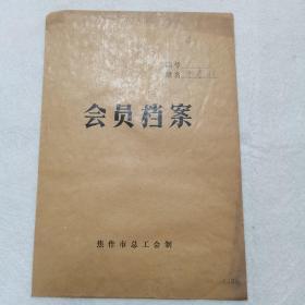 老资料 :1975年档案材料:河南省电建一处工会会员登记表(李春林),有档案袋,