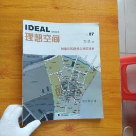 理想空间:和谐住区建设与社区规划【内页干净】