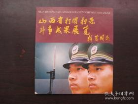 山西省打团扫恶斗争成果展览(画册)