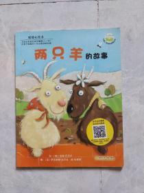 两只羊的故事:儿童心灵成长图画书系