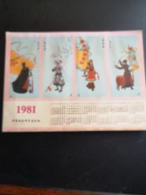 1981年年历片(稀见)反面81年期刋征订目录。