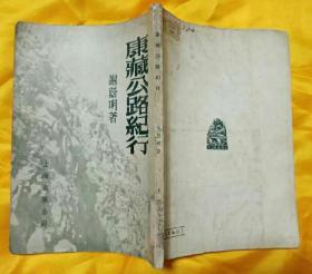 康藏公路纪行(1955年3月初版)