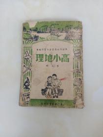 高小地理 第二册 1949年(东北新华书店)