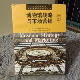 博物馆战略与市场营销:当代博物馆学前沿译丛