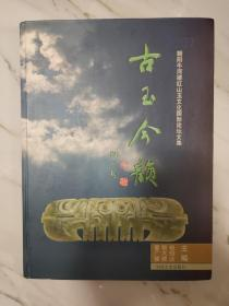 古玉今韵 朝阳牛河梁红山玉文化国际论坛文集