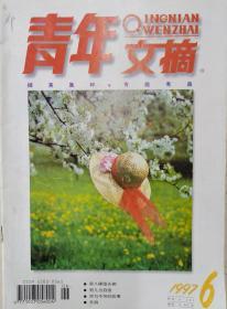 青年文摘1997/6