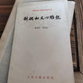 刘勰和文心雕龙
