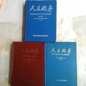人民炮兵合订本1979、1982、1983年(3本约38期合售)