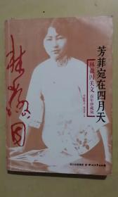 芳菲宛在四月天——林徽因美文百年珍藏版