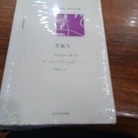 世界文学名著典藏:笑面人(全译本)