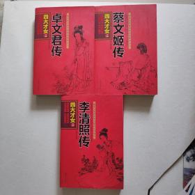 四大才女之蔡文姬传、卓文君传、李清照传【3本合售】