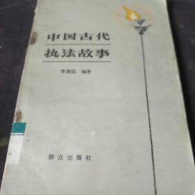 中国古代执法故事