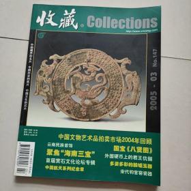 2005.3.收藏