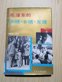毛泽东的亲情乡情友情