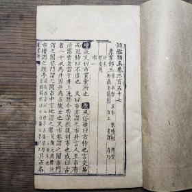 清代官修大型类书《渊鉴类函》一册    存卷357  收录市、商贾、百工诸篇
