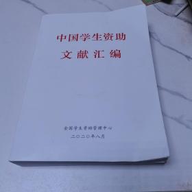 中国学生资助文献汇编