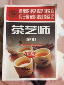 《茶艺师:初级》(第2版)(国家职业资格培训教材——茶艺师系列)