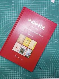 中国邮刊史 精装