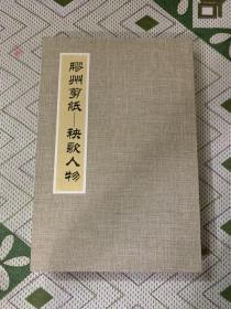 胶州剪纸 秧歌人物