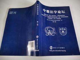 中德法学论坛(第7辑)
