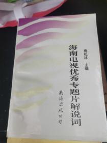 海南电视优秀专题片解说词