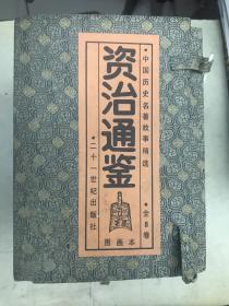 中国历史名著故事精选图画本:资治通鉴(全8册)【图画本】