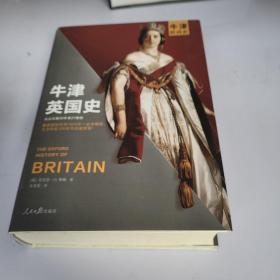牛津英国史(100多位院士40年打造的牛津欧洲史系列!看英国如何用1800年一步步崛起,又为何在100年内迅速衰落!)