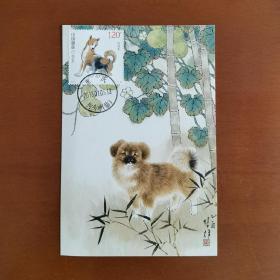 2018年戊戌生肖狗极限片一套两枚,发行日2018年1月5日加盖重庆狗头冲邮戳,片源为2017年3月发行的方楚雄先生国画狗明信片。