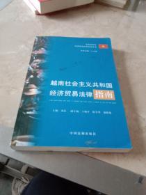 越南社会主义共和国经济贸易法律指南