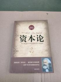 资本论:对人类历史产生深远影响的经济学经典(图说经典缩译彩图本)