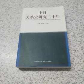 中日关系史研究三十年