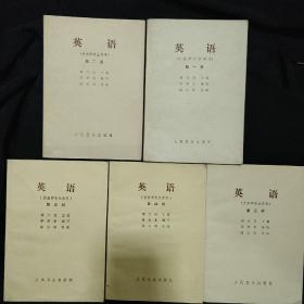 《英语》全五册 供医学专业参考 谢大任著 私藏 书品如图.