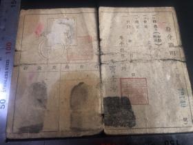 民国三十年,边区身份证,山东牟平县,所长窦士希