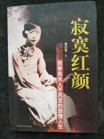寂寞红颜-张学良夫人于凤至的悲情人生