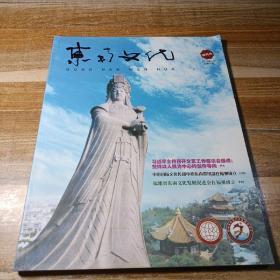 东南文化2015年1月总第1期创刊号