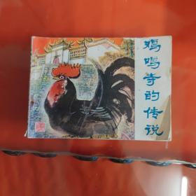 彩绘连环画 鸡鸣寺的传说