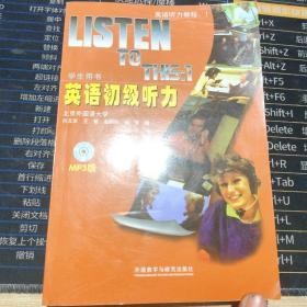 英语初级听力(学生用书)【附光盘 内页干净】