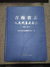 青海省志.人民代表大会志(199—2012)