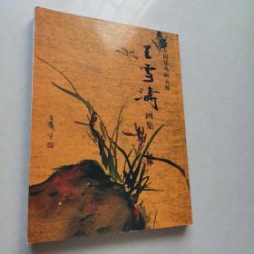 中国花鸟画大师