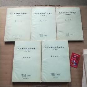现代工业科技管理讲义 第一二三四五册
