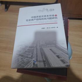 中国多层次资本市场与社会资产结构优化问题研究