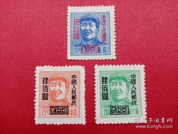 改6 华东区三一版毛主席像邮票 加字改值票