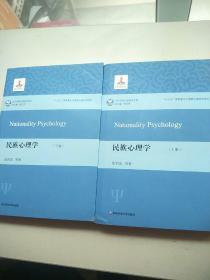 民族心理学(套装上下册)(研究民族心理学,理解民族心理与文化)   原版内页干净