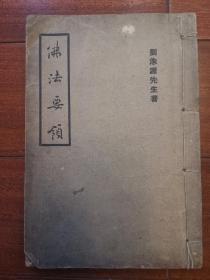 《佛法要领》民国大法轮书局铅印本白纸一册全 四川中江刘洙源先生演讲