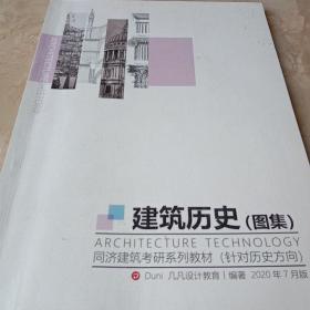 建筑历史图集-同济建筑考研系列教材