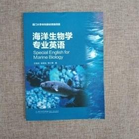 海洋生物学专业英语(第二版)