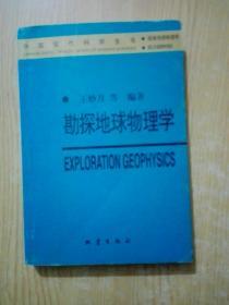 勘探地球物理学(有笔记)