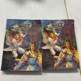 剑刀情侠上下册共2本合售